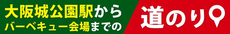 大阪城公園駅からバーベキュー会場までの道のり