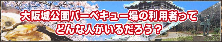 大阪城公園バーベキュー場の利用者ってどんな人がいるだろう?