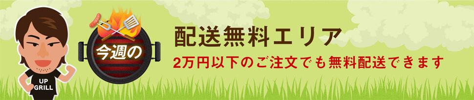大阪西中島のバーベキューレンタル店アップグリルの今週の無料配送エリア