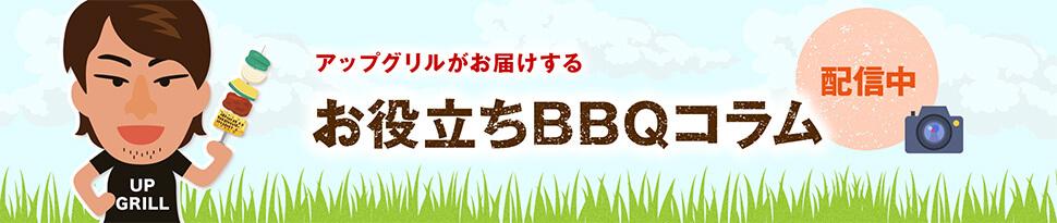 大阪西中島のバーベキューレンタル店アップグリルがお届けするお役立ちBBQコラム