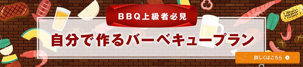 大阪西中島のバーベキューレンタル店アップグリルの自分で作るプランバナー