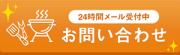 大阪西中島のバーベキューレンタル店アップグリルのお問い合わせ