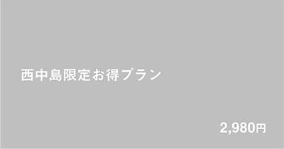 大阪西中島のバーベキューレンタル店アップグリルの各種プラン_西中島限定お得プラン