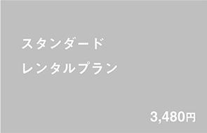 大阪西中島のバーベキューレンタル店アップグリルの各種プラン_西中島限定お得プラン2