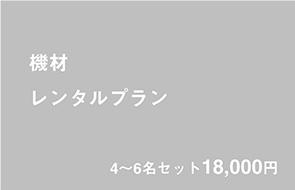 大阪西中島のバーベキューレンタル店アップグリルの各種プラン_機材プランセット