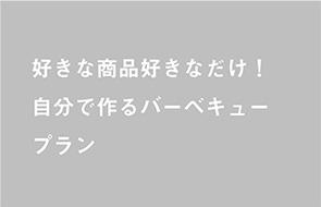 大阪西中島のバーベキューレンタル店アップグリルの各種プラン_自分で作るバーベキューセット