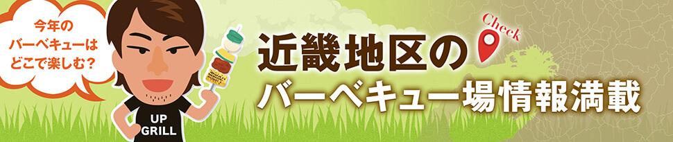 大阪西中島のバーベキューレンタル店アップグリルの近畿地区のバーベキュー場情報満載