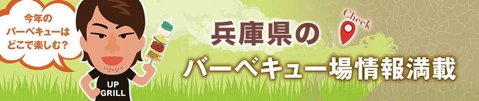 兵庫県のバーベキュー場情報満載