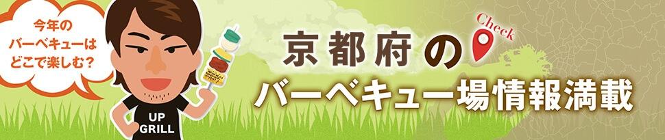 京都府のバーベキュー場情報満載
