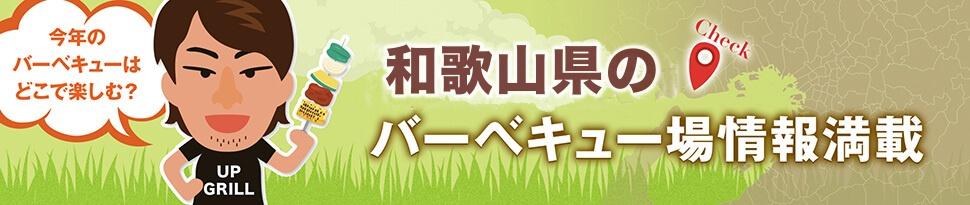 和歌山県のバーベキュー場情報満載