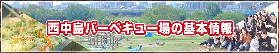 淀川河川公園 西中島地区の基本情報