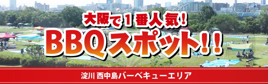 淀川河川公園 西中島地区のトップバナー