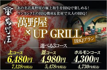 大阪西中島のバーベキューレンタル店アップグリルの期間限定レンタルプラン_萬野屋×UP GRILL BBQプラン