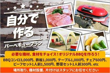 大阪西中島のバーベキューレンタル店アップグリルのその他のプラン_自分で作るバーベキューセット