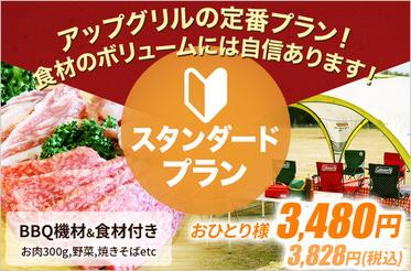 大阪西中島のバーベキューレンタル店アップグリルのパッケージレンタルプラン_スタンダードプラン