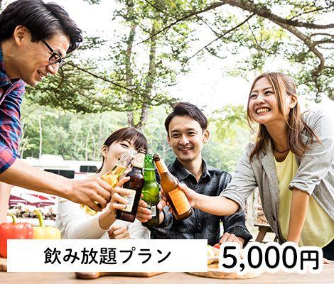 大阪西中島のバーベキューレンタル店アップグリルの各種プラン_飲み放題プラン