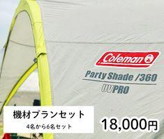 大阪西中島のバーベキューレンタル店アップグリルのその他のプラン_機材プランセット