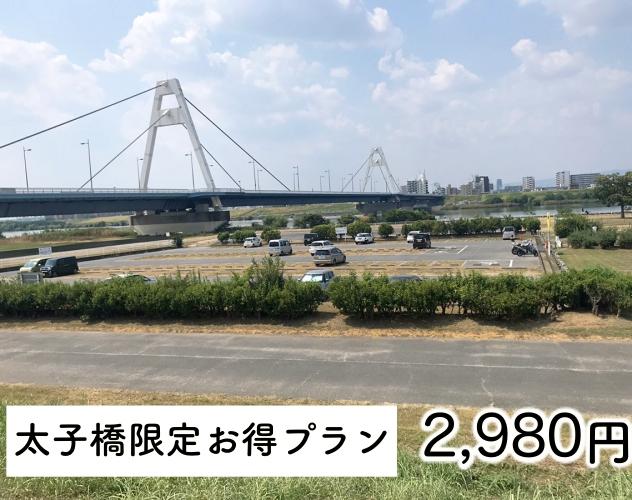 大阪西中島のバーベキューレンタル店アップグリルの各種プラン_太子橋限定お得プラン