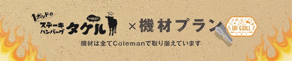 大阪西中島のバーベキューレンタル店アップグリルの西中島限定タケルBBQ肉×アップグリル機材プランバナー