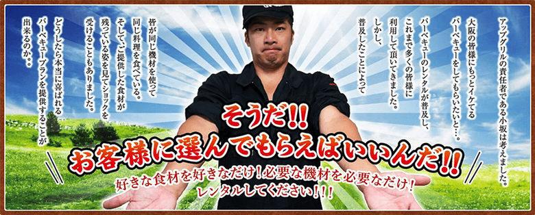 大阪西中島のバーベキューレンタル店アップグリルの自分で作るバーベキュープランアイキャッチ