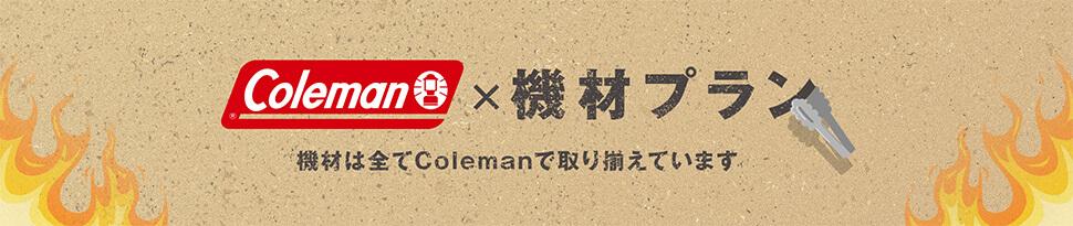 大阪西中島のバーベキューレンタル店アップグリルの機材プランバナー