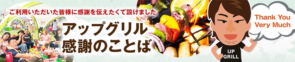 大阪西中島のバーベキューレンタル店アップグリルの感謝のことばバナー