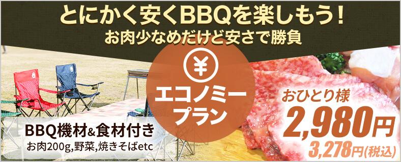 大阪西中島のバーベキューレンタル店アップグリルのパッケージレンタルプラン_エコノミーレンタルプランSP