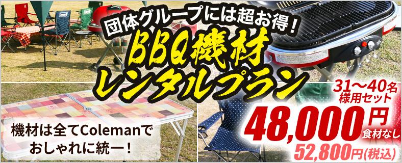 大阪西中島のバーベキューレンタル店アップグリルのその他のプラン_機材プランセットSP
