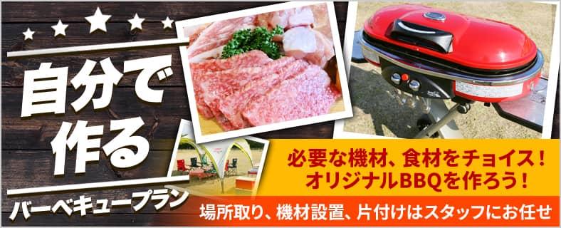 大阪西中島のバーベキューレンタル店アップグリルのその他のプラン_自分で作るバーベキューセットSP