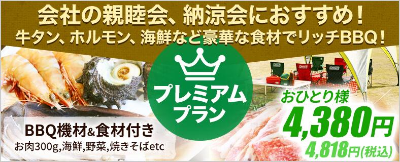 大阪西中島のバーベキューレンタル店アップグリルのパッケージレンタルプラン_プレミアムプランSP