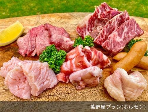 大阪西中島のバーベキューレンタル店アップグリルの萬野屋×UP GRILL BBQプランのイメージ5
