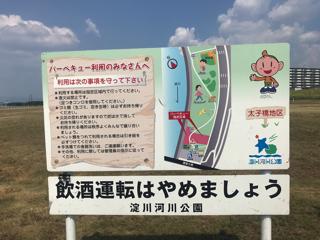 バーベキュー場紹介3