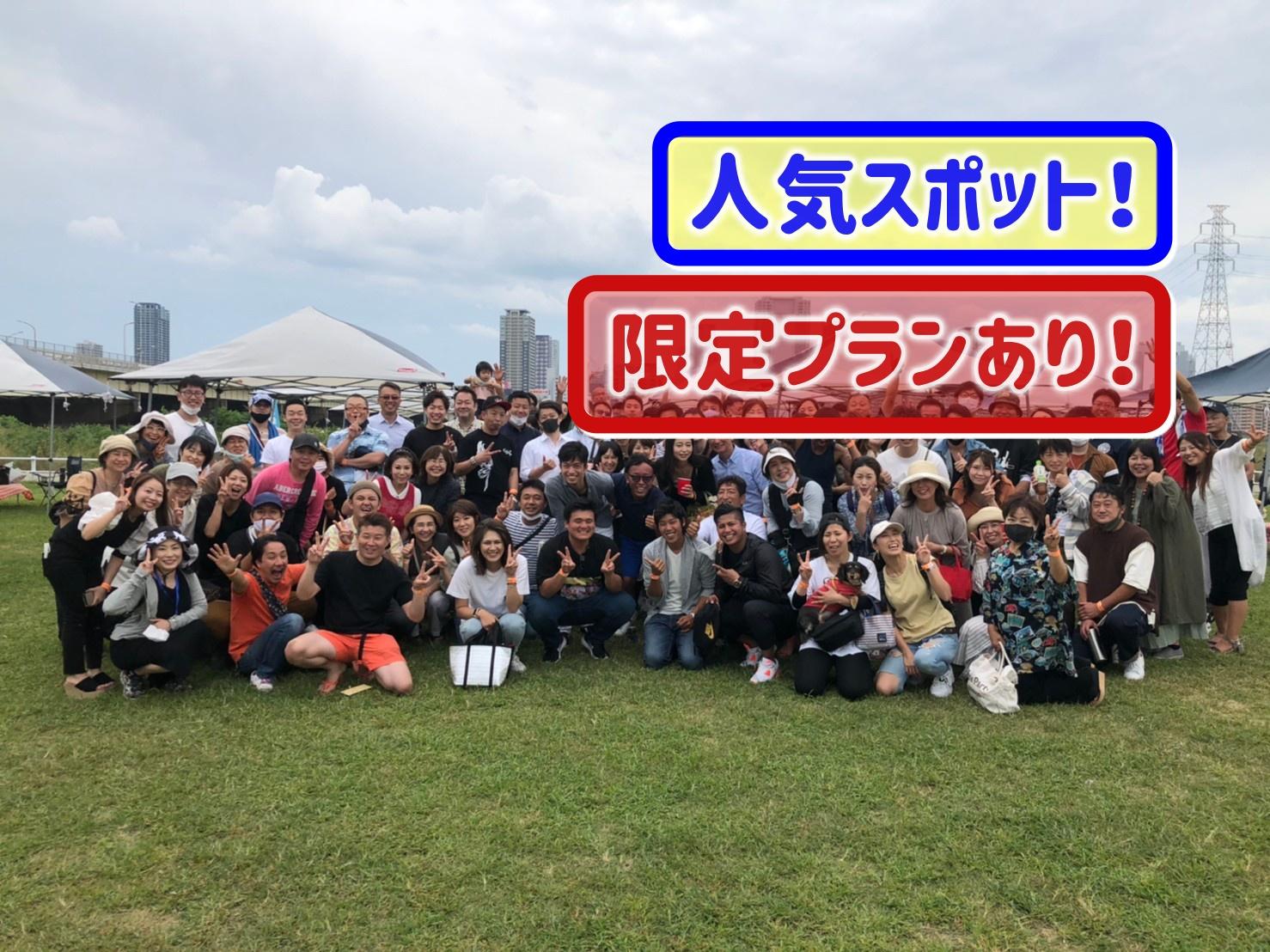 淀川河川公園太子橋BBQ場メイン画像