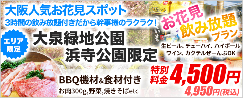 浜寺公園BBQ広場【2021年更新】の限定レンタルプラン2SP