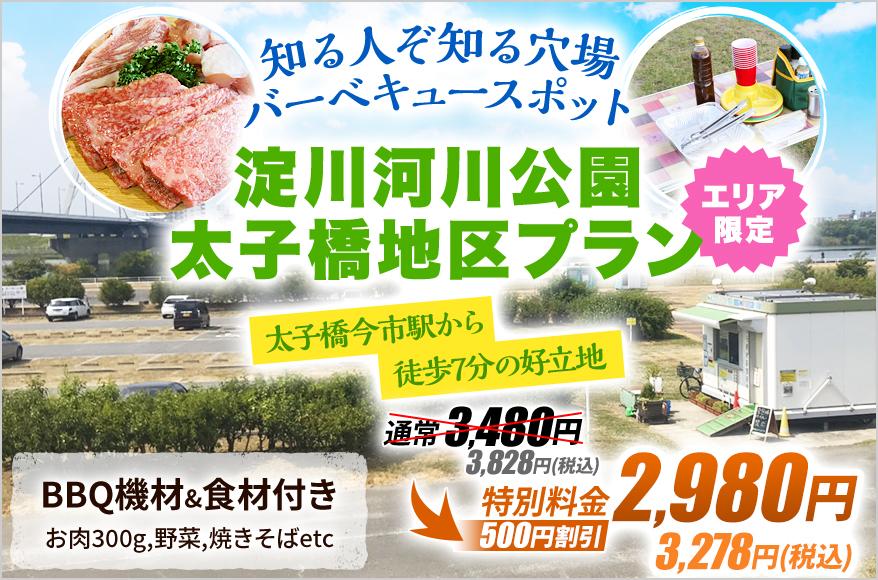 淀川河川公園太子橋BBQ場【2021年更新】の限定レンタルプラン1