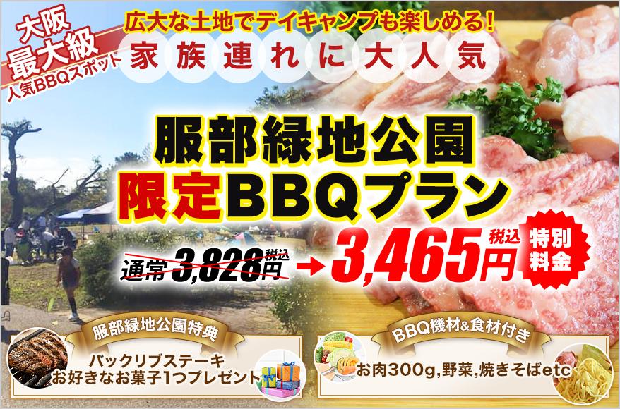 服部緑地BBQ場の情報【2021年更新】の限定レンタルプラン1